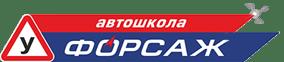 Автошкола Форсаж Белгород